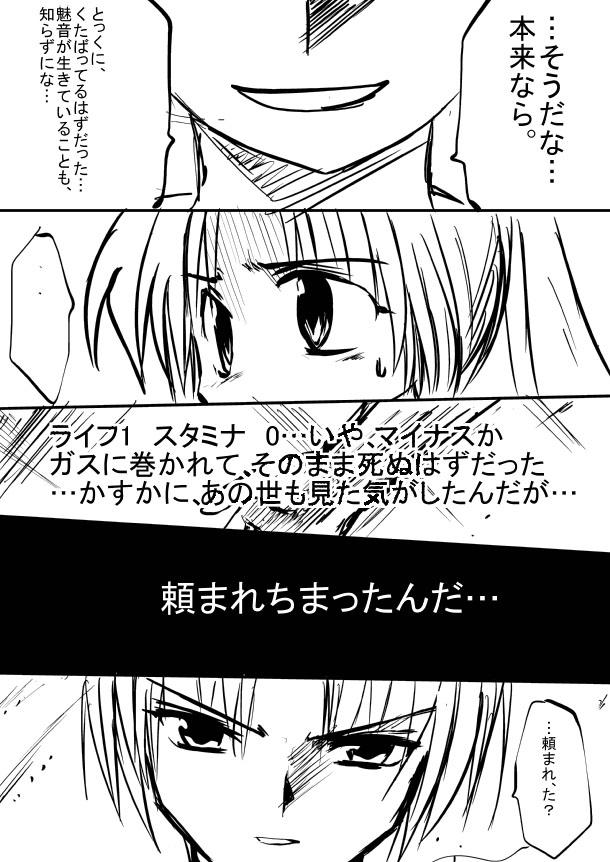 higurowa86.jpg